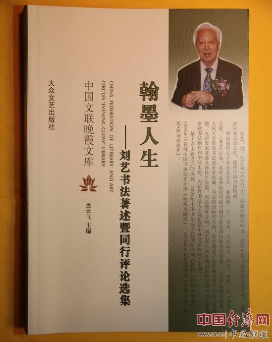 《翰墨人生――刘艺著述暨同行评论选集》封面 李玉生摄