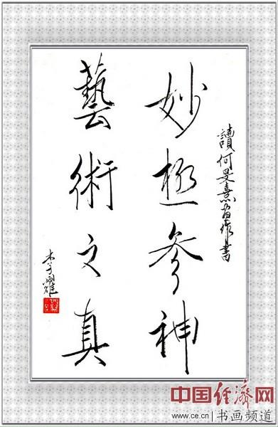 """七旬隐士李耀读何�F熹(Anika He)64卦""""易画""""后书写《妙极参神 艺术之真》(written"""