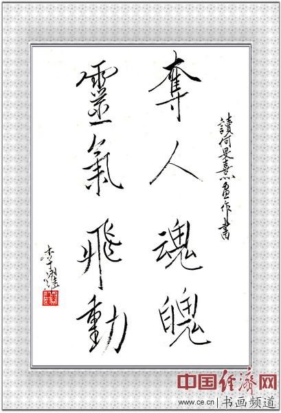 """七旬隐士李耀读何�F熹(Anika He)64卦""""易画""""后书写《夺人魂魄 灵气飞动》(written"""