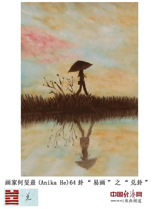 """画家何�F熹(Anika He)64卦""""易画""""之""""兑卦""""中国经济网记者李冬阳摄影并制图"""