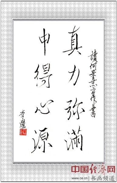 """七旬隐士李耀读何�F熹(Anika He)64卦""""易画""""后书写《真力弥满 中得心源》(written"""