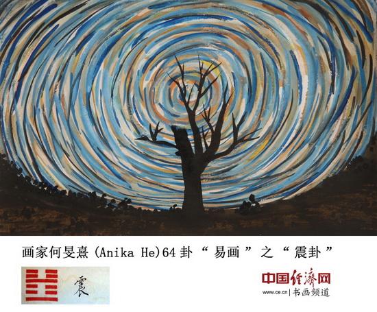 """画家何�F熹(Anika He)64卦""""易画""""之""""震卦"""" 中国经济网记者李冬阳摄影并制图"""