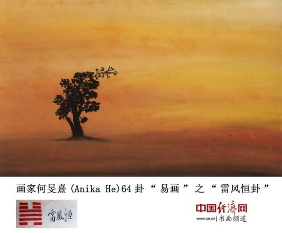 """画家何�F熹(Anika He)64卦""""易画""""之""""雷风恒卦"""" 中国经济网记者李冬阳摄影并制图"""