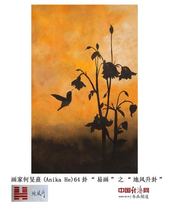"""画家何�F熹(Anika He)64卦""""易画""""之""""地风升卦"""" 中国经济网记者李冬阳摄影并制图"""