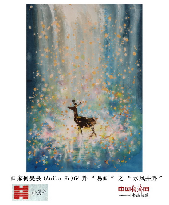 """画家何�F熹(Anika He)64卦""""易画""""之""""水风井卦"""" 中国经济网记者李冬阳摄影并制图"""