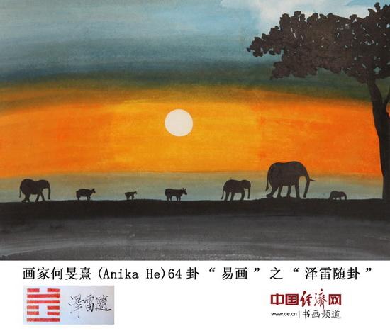 """画家何�F熹(Anika He)64卦""""易画""""之""""泽雷随卦"""" 中国经济网记者李冬阳摄影并制图"""
