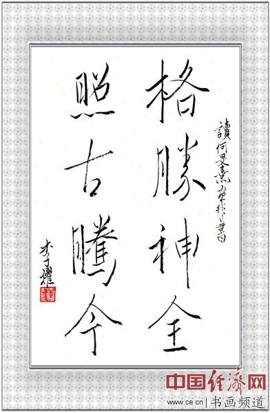 """七旬隐士李耀读何�F熹(Anika He)64卦""""易画""""后书写《格胜神全 照古腾今》(written"""