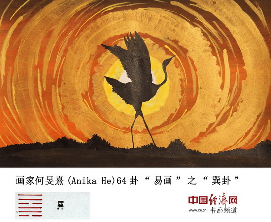 """画家何�F熹(Anika He)64卦""""易画""""之""""巽卦"""" 中国经济网记者李冬阳摄影并制图"""