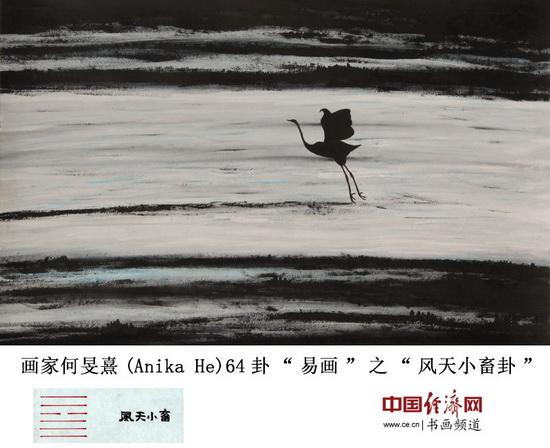 """画家何�F熹(Anika He)64卦""""易画""""之""""风天小畜卦"""" 中国经济网记者李冬阳摄影并制图"""