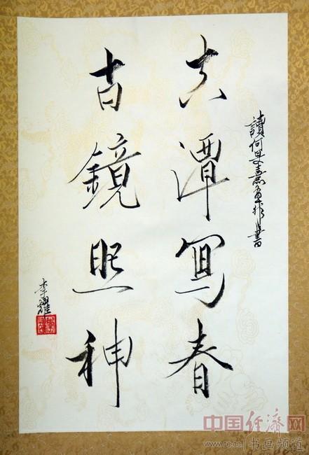 七旬隐士李耀读何�F熹(Anika He)画后写书法《空潭写春 古镜照神》