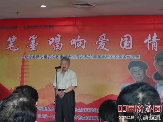 国画大师姚治华代表八位老艺术家上台发言 李玉生摄影