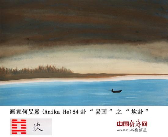 """画家何�F熹(Anika He)64卦""""易画""""之""""坎卦""""中国经济网记者李冬阳摄影并制图"""