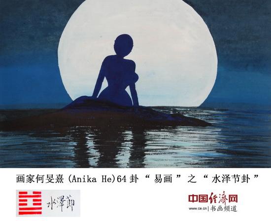 """画家何�F熹(Anika He)64卦""""易画""""之""""水泽节卦""""中国经济网记者李冬阳摄影并制图"""