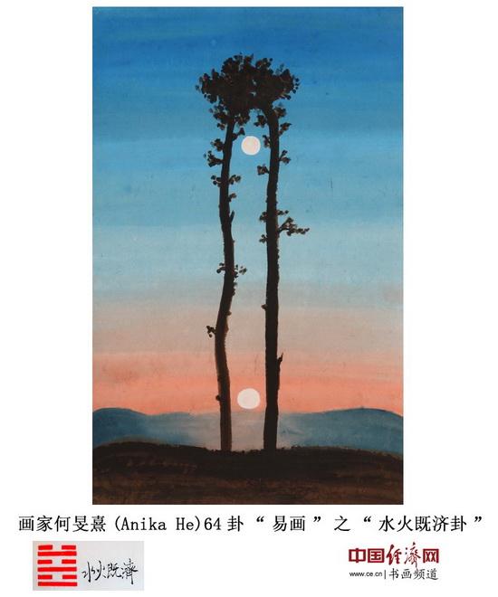 """画家何�F熹(Anika He)64卦""""易画""""之""""水火既济卦""""中国经济网记者李冬阳摄影并制图"""
