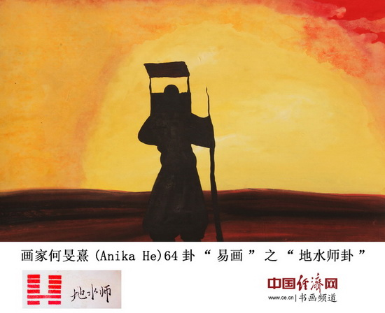 """画家何�F熹(Anika He)64卦""""易画""""之""""地水师卦""""中国经济网记者李冬阳摄影并制图"""