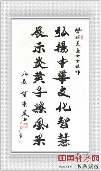 国家一级美术师、中国书法美术家协会副主席贺秉发写书法称赞何�F熹(Anika He)绘画