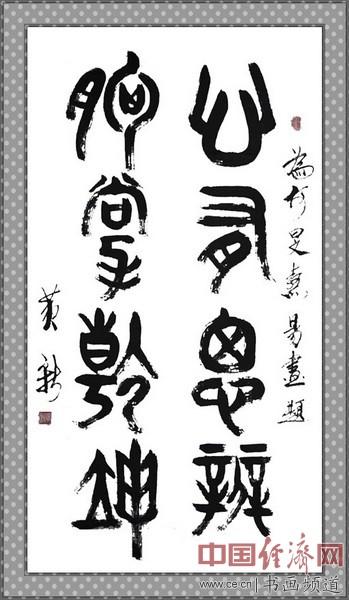 中国人民解放军空军原副政治委员黄新读何�F熹(Anika He)绘画后书写《心有思辨 胸掌乾坤》