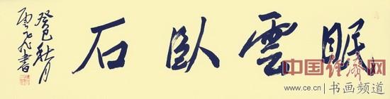 孟云飞书法