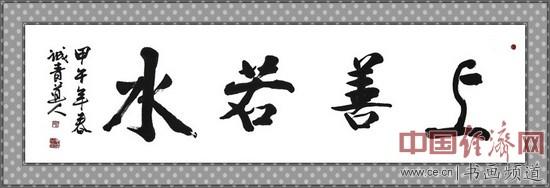 中国道教协会副会长、全国政协委员唐诚青为何�F熹(Anika He)题字
