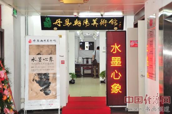 水墨心象――当代青年艺术家邀请展在丹凤朝阳美术馆开展