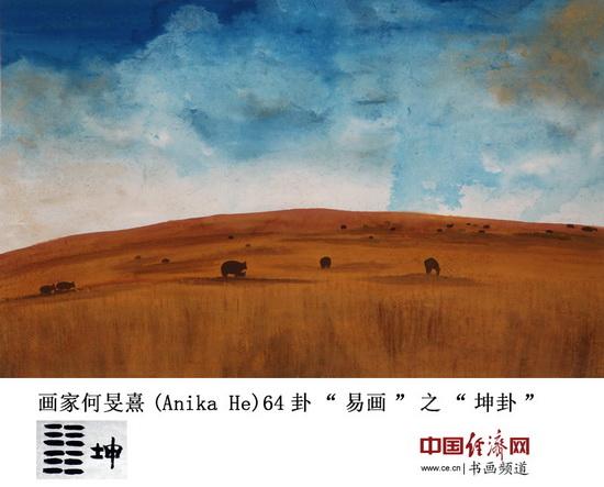 """画家何�F熹(Anika He)64卦""""易画""""之""""坤卦"""" 中国经济网记者李冬阳摄影并制图"""