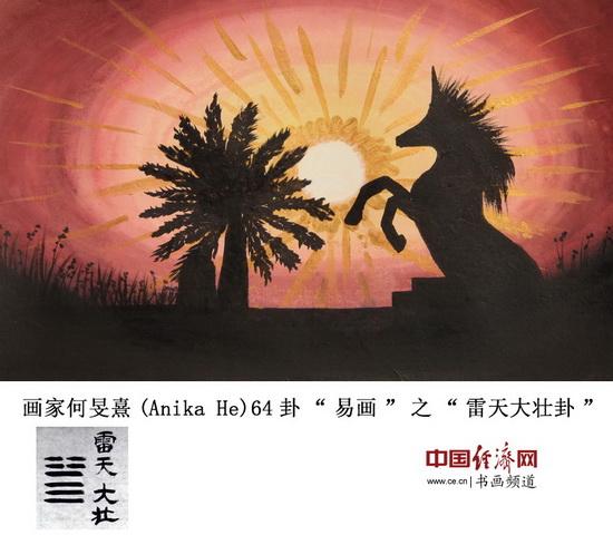 """画家何�F熹(Anika He)64卦""""易画""""之""""雷天大壮卦"""" 中国经济网记者李冬阳摄影并制图"""