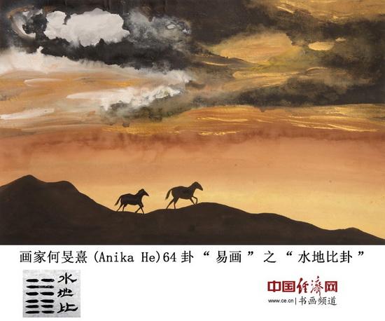 """画家何�F熹(Anika He)64卦""""易画""""之""""水地比卦"""" 中国经济网记者李冬阳摄影并制图"""