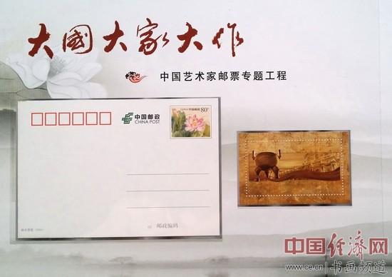 著名书画家郑碎孟个人邮票集