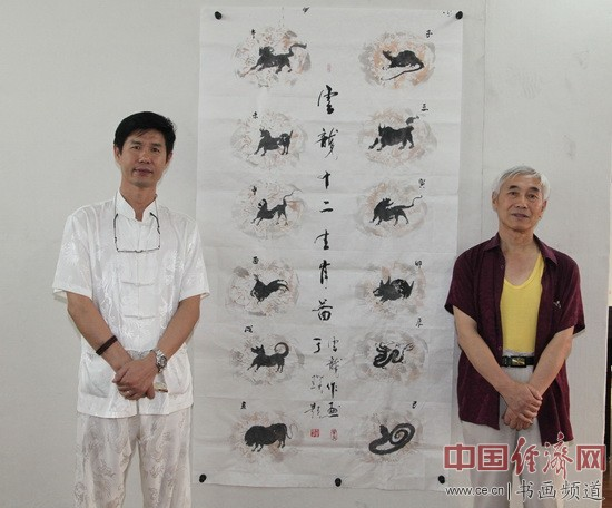 著名画家云龙(左)与书法大家于瑛(右)在云龙创作的十二生肖画旁合影