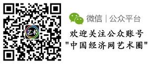 中国经济网艺术圈二维码