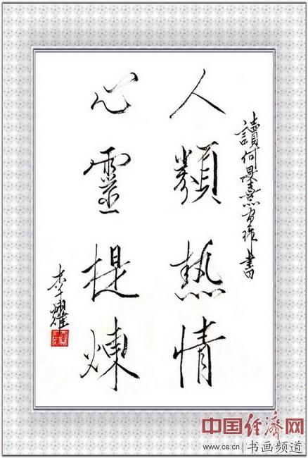 七旬隐士李耀读何�F熹(Anika He)绘画后书写《人类热情 心灵提炼》