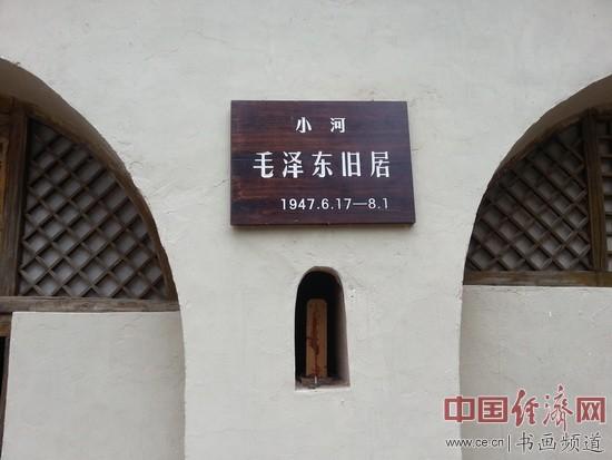 毛泽东在小河的旧居