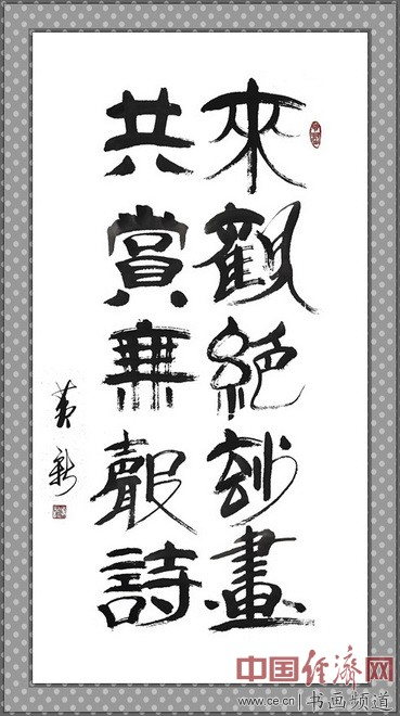 中国人民解放军空军原副政治委员黄新读何�F熹(Anika He)绘画后书写《来观绝妙画 共赏无声诗》