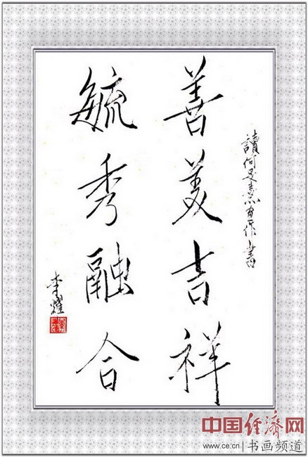 七旬隐士李耀读何�F熹(Anika He)绘画后书写《善美吉祥 毓秀融合》