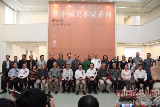 新中国美术家系列--陕西省国画作品展现场嘉宾合影