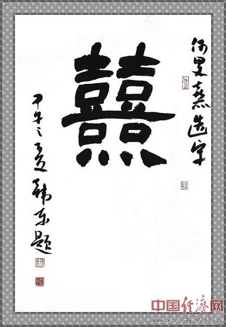何�F熹(Anika He)造字,韩东书。