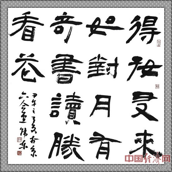 青年书法篆刻家韩东书写《得好友来如对月 有奇书读胜看花》赠与何�F熹(Anika He)