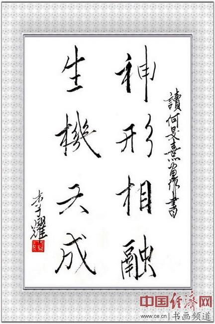 七旬隐士李耀读何�F熹(Anika He)绘画后书写《神形相融 生机天成》