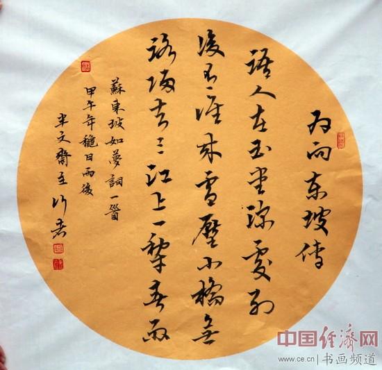 福清南少林寺书画院院长孙秉仁书法