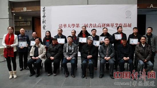 清华大学第二届书法高级研修班毕业作品展现场