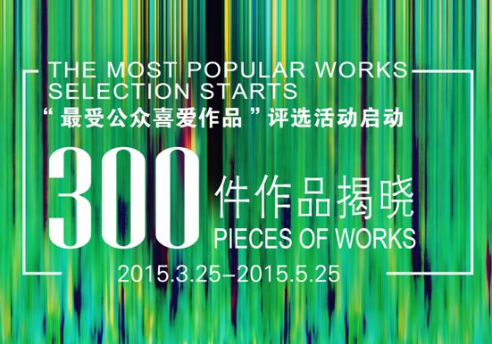 """?#26412;?#27665;生现代美术馆""""民间的力量""""展初评300件作品名单揭晓"""