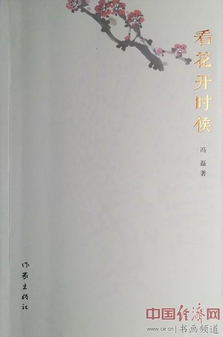 冯磊诗书画集《看花开时候》封面 中国经济网记者李冬阳摄