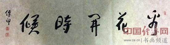 中国佛教协会名誉会长传印法师为冯磊题字《看花开时候》 中国经济网记者李冬阳摄