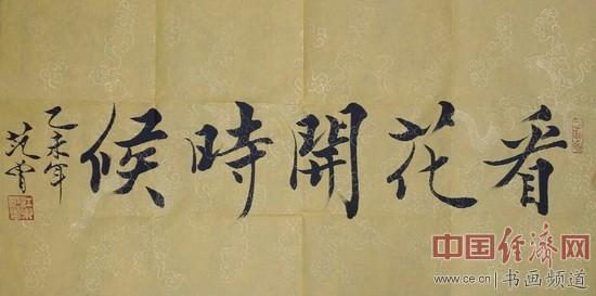 著名书画家、艺术巨匠范曾为冯磊题字《看花开时候》 中国经济网记者李冬阳摄