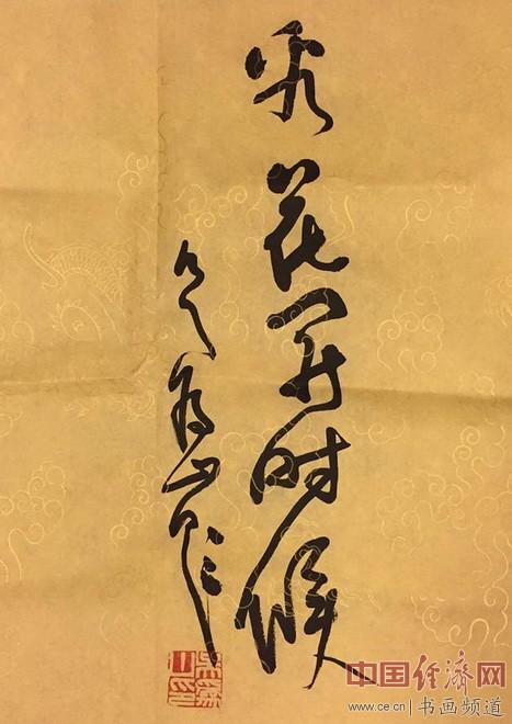 中国美协副主席、中国美术馆馆长吴为山为冯磊题字《看花开时候》 中国经济网记者李冬阳摄