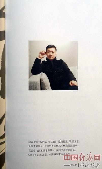 冯磊诗书画集《看花开时候》内页 中国经济网记者李冬阳摄