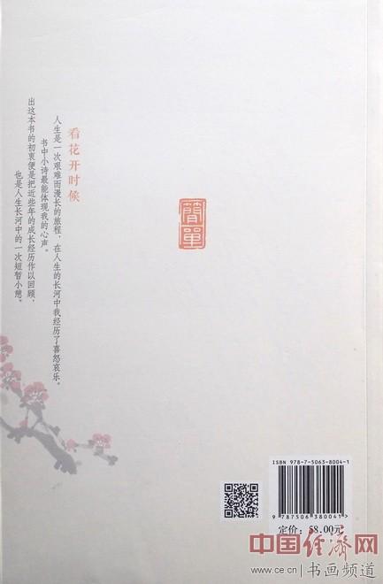 冯磊诗书画集《看花开时候》封底 中国经济网记者李冬阳摄