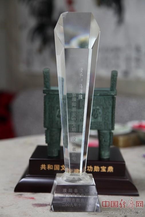 马满昌获奖奖杯