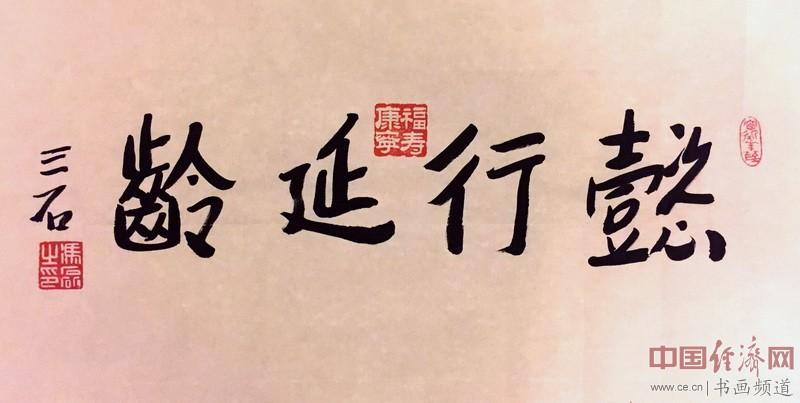世界华商促进协会副会长冯磊书法