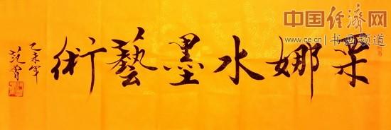 范曾先生为此次画展题字《栗娜水墨艺术》